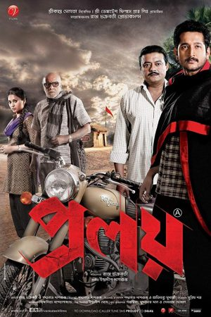 Proloy (2013)-cinemabaaz.xyz