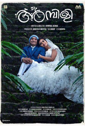 Ambili (2019)-cinemabaaz.xyz