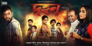 Dahan (2018) Movie-cinemabaaz.xyz