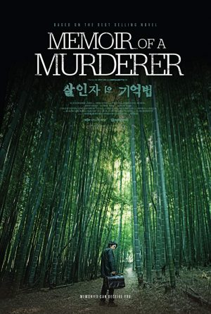 Memoir of a Murderer (2017)-cinemabaaz.xyz