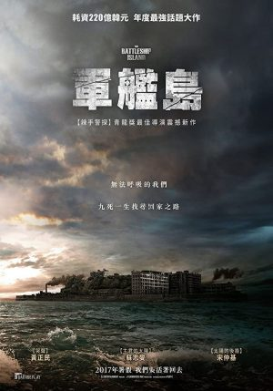The Battleship Island (2017)-cinemabaaz.xyz