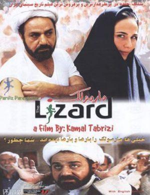 The Lizard (2004)-cinemabaaz.xyz