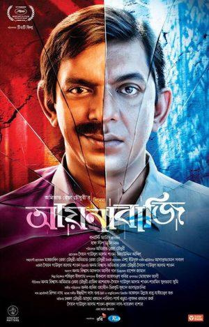 Aynabaji (2016)-cinemabaaz.xyz