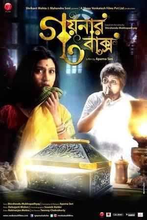 Goynar Baksho (2013)-cinemabaaz.xyz