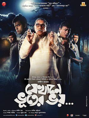 Jekhane Bhooter Bhoy (2012)-cinemabaaz.xyz