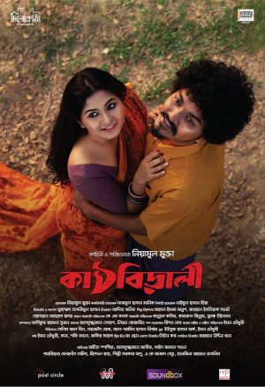 Kathbirali (2019)-cinemabaaz.xyz