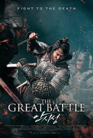 The Great Battle (2018)-cinemabaaz.xyz
