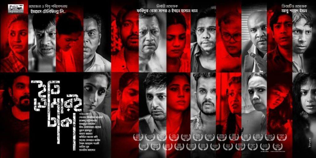 Iti, Tomari Dhaka (2019)-cinemabaaz.xyz
