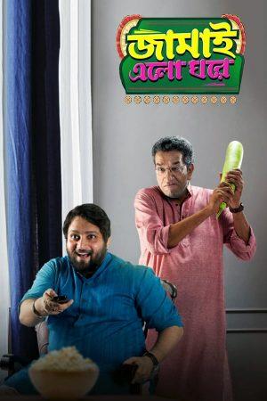Jamai Elo Ghare (2019)-cinemabaaz.xyz
