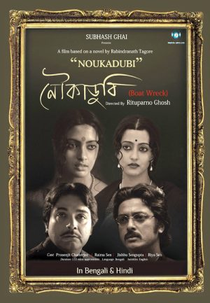 Noukadubi (2011)-cinemabaaz.xyz