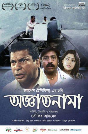 Oggatonama (2016) -cinemabaaz.xyz