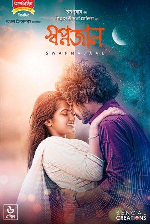 Swapnajaal (2018)-cinemabaaz.xyz