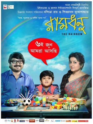 Ramdhanu The Rainbow (2014)-cinemabaaz.xyz