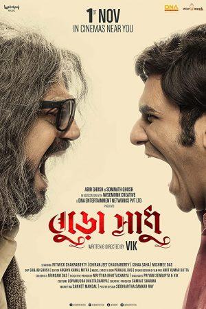 Buro Sadhu (2019)-cinemabaaz.xyz