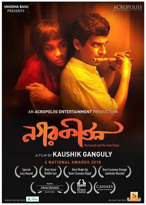 Nagarkirtan (2017)-cinemabaaz.xyz