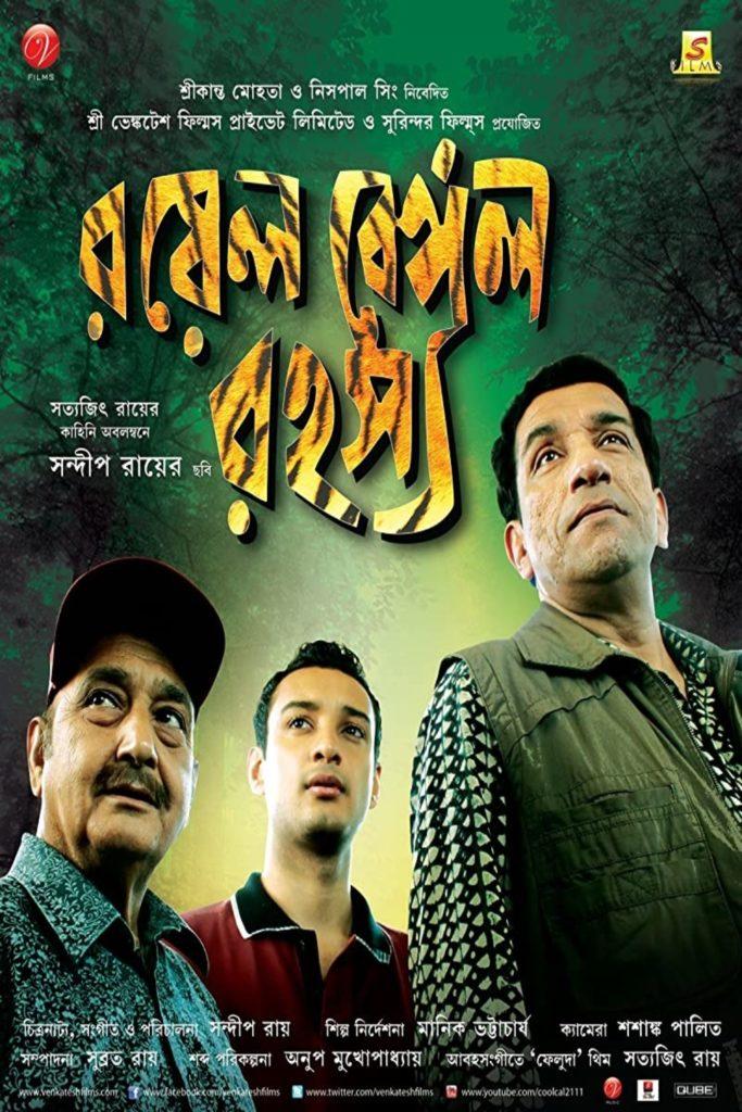 Royal Bengal Rahasya (2011)-cinemabaaz.xyz