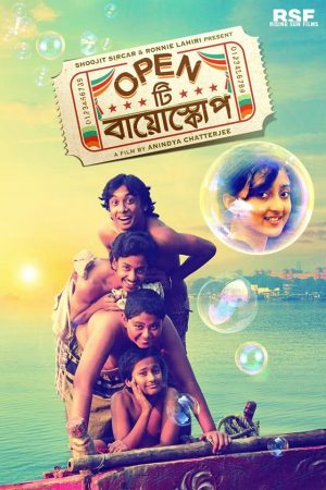 Open Tee Bioscope (2015)-cinemabaaz.xyz