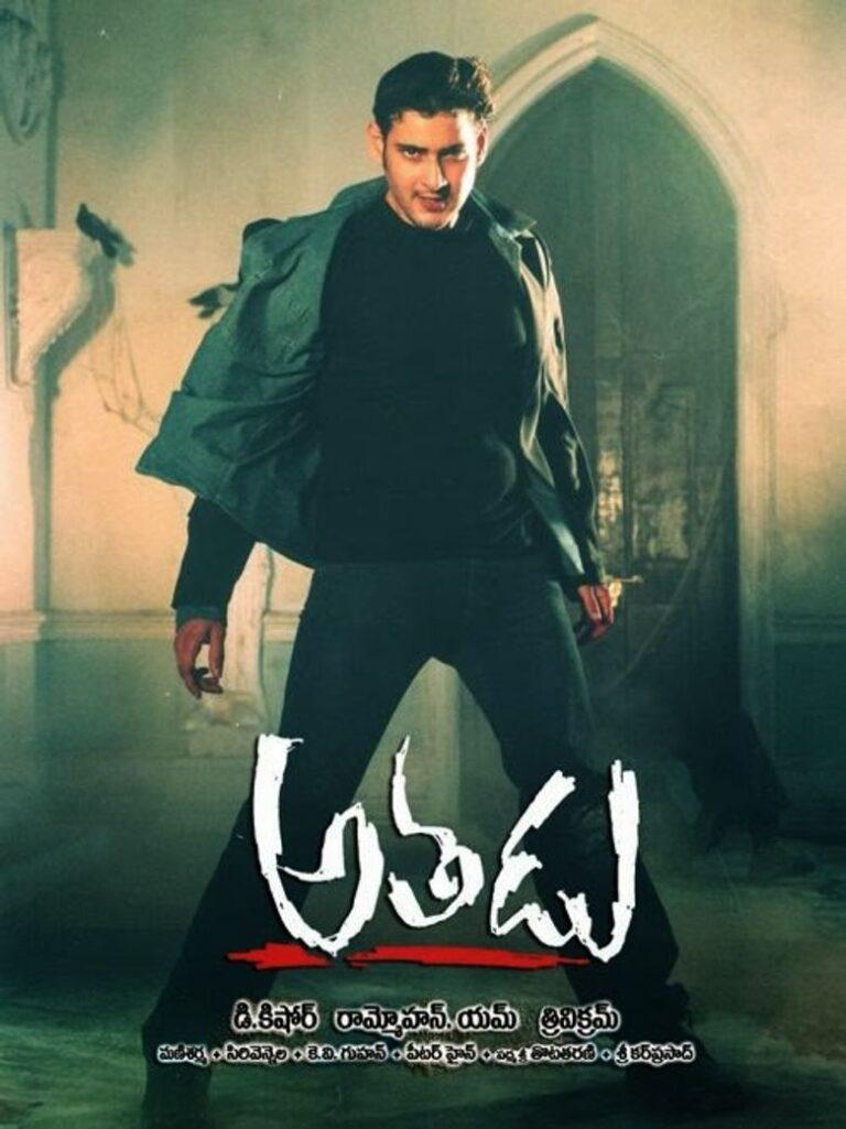 Athadu (2005)-cinemabaaz.xyz