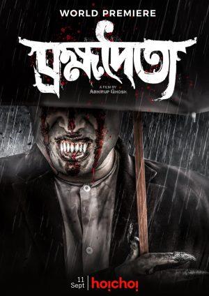 Brahmadaitya (2020)-cinemabaaz.xyz