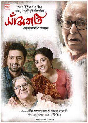 Sanjhbati (2019)-cinemabaaz.xyz