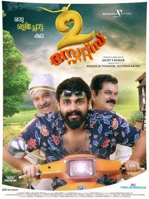 2 States (2020) cinemabaaz.xyz