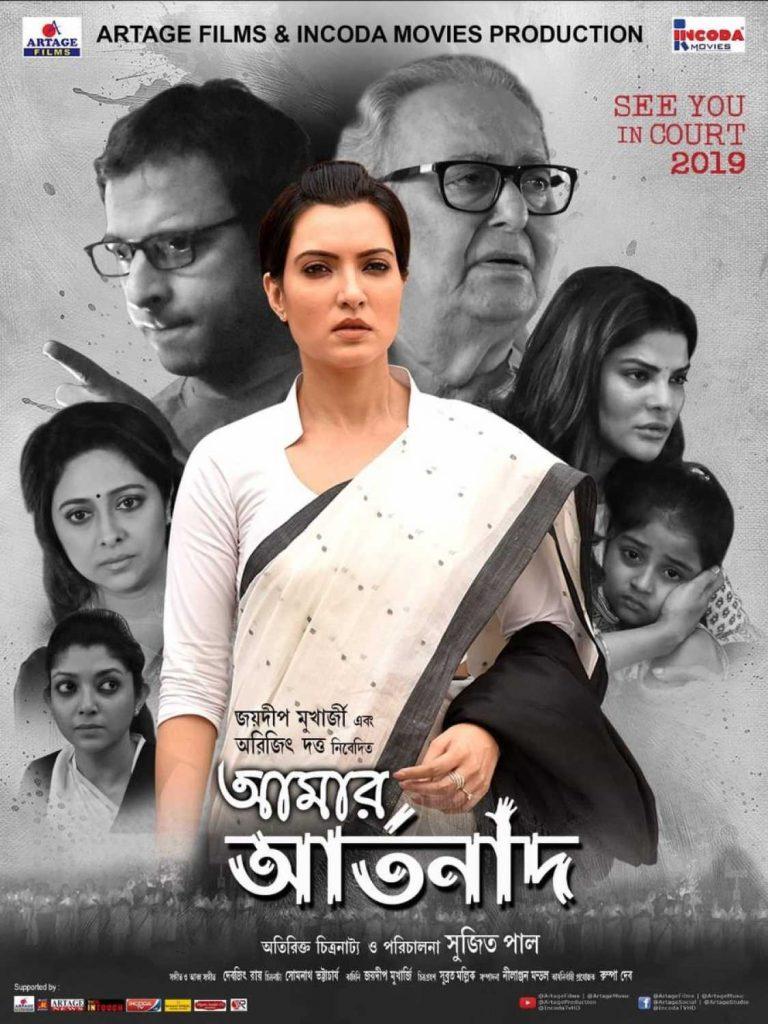 AMAR ARTANAD (2020) cinemabaaz.xyz