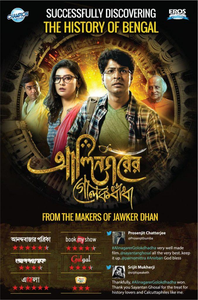 Alinagarer Golokdhadha (2018) cinemabaaz.xyz