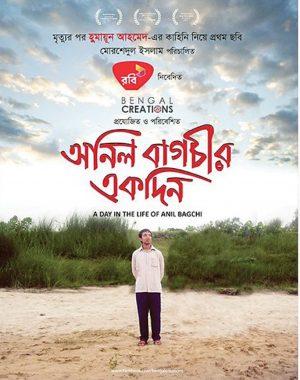 Anil Bagchir Ekdin (2015) cinemabaaz.xyz