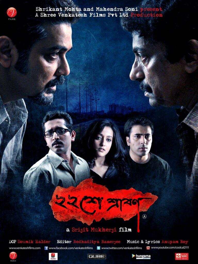 Baishe Srabon (2011) cinemabaaz.xyz