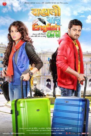 Bangali Babu English Mem (2014) cinemabaaz.xyz