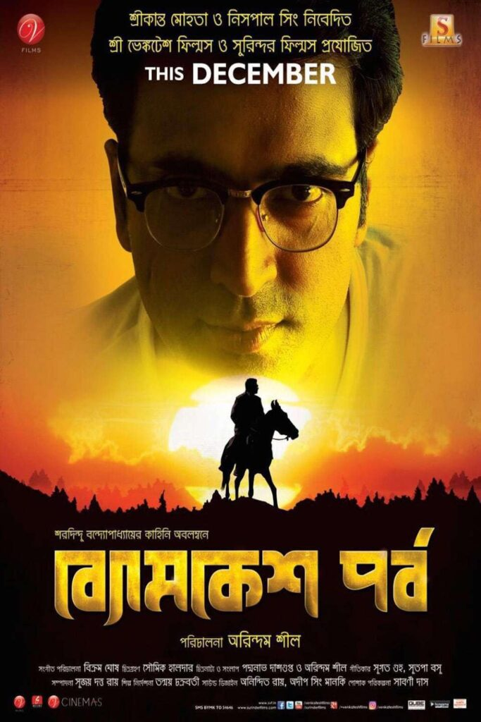 Byomkesh Pawrbo (2016) cinemabaaz.xyz