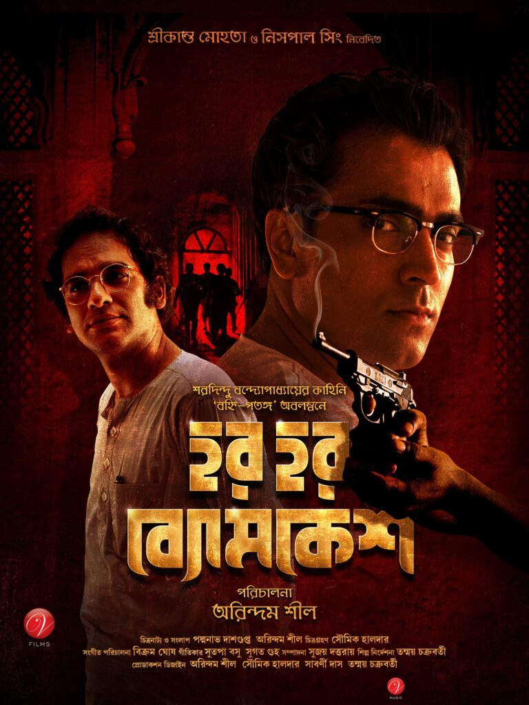 Har Har Byomkesh (2015) Cinemabaaz.xyz