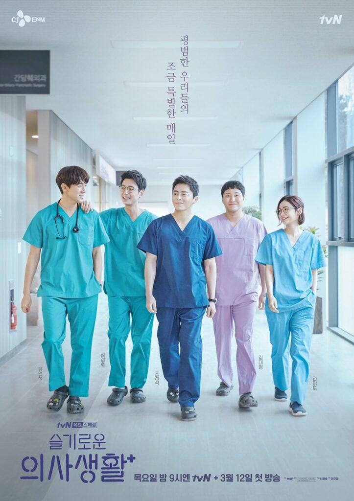 Hospital Playlist cinemabaaz.xyz