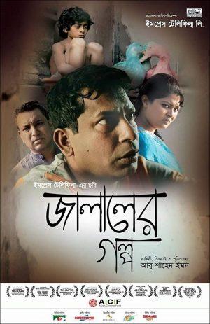 Jalaler Golpo (2014) cinemabaaz.xyz