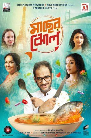 Maacher Jhol (2017) Cinemabaaz.xyz