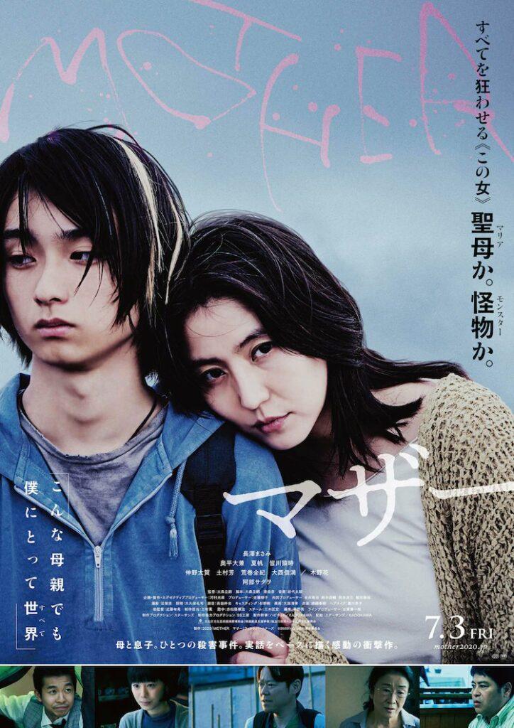 Mother (2020) cinemabaaz.xyz