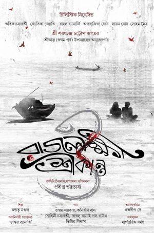Rajlokkhi O Srikanto (2018) cinemabaaz.xyz