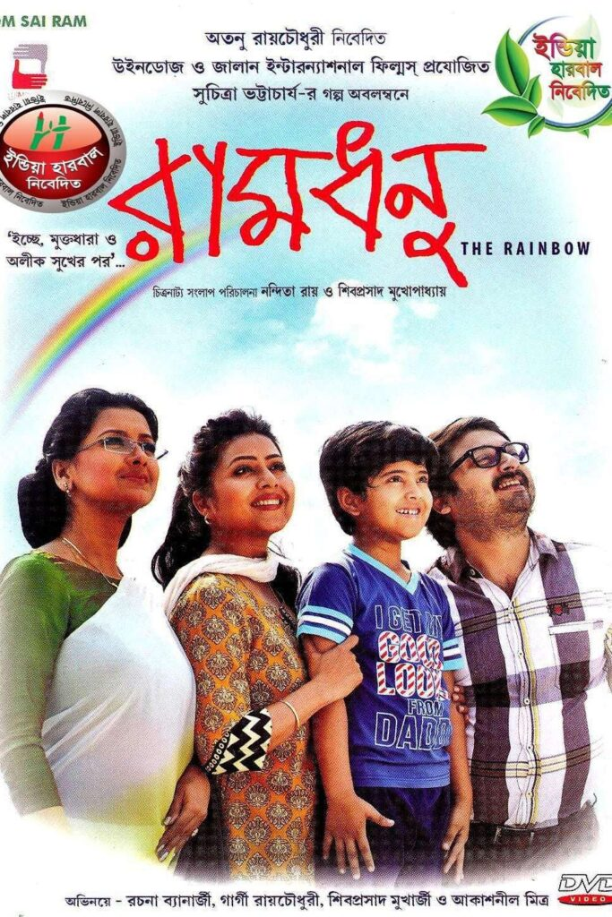 Ramdhanu: The Rainbow (2014) cinemabaaz.xyz