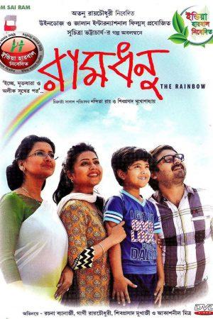 Ramdhanu: The Rainbow (2014) cinemabaaz.xyz