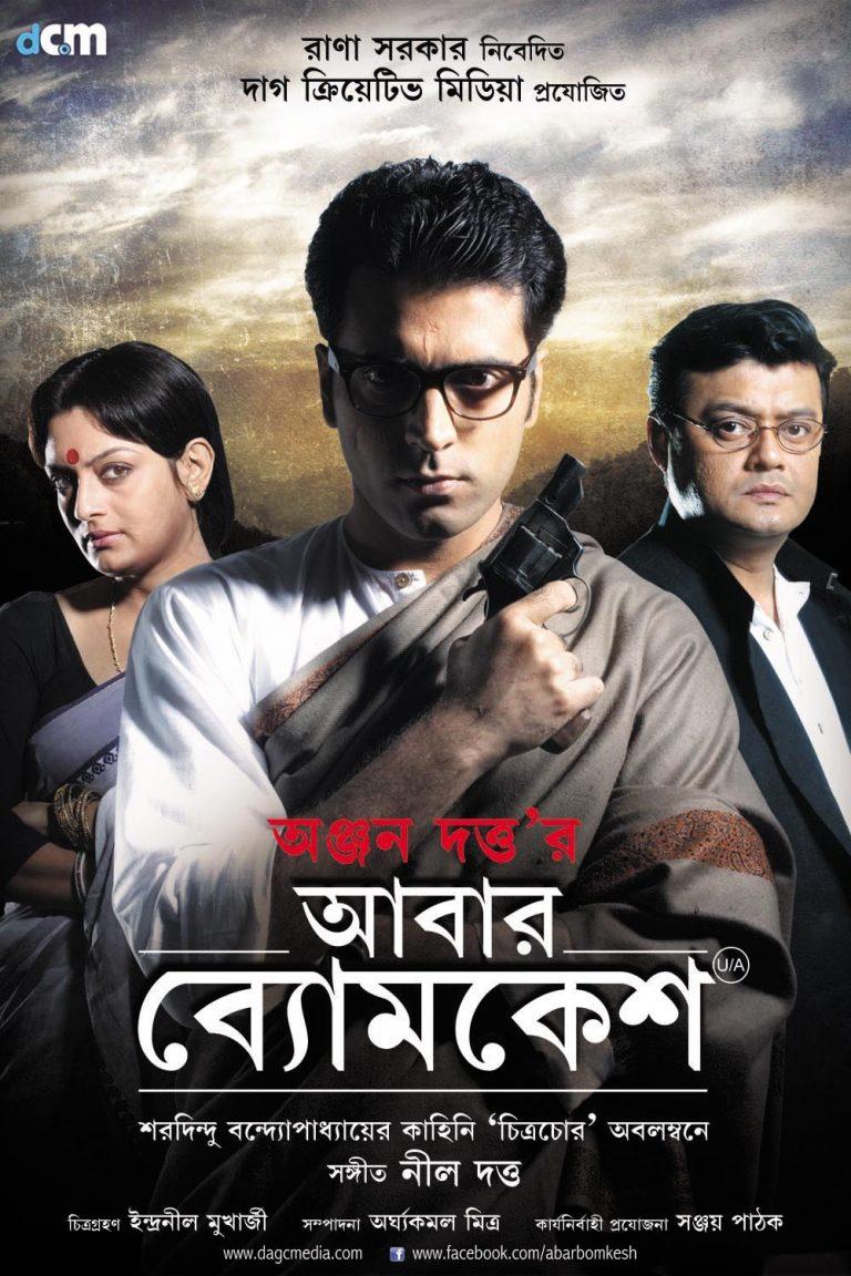 Abar Byomkesh (2012) cinemabaaz.xyz