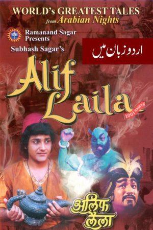 Alif Laila (1997–2002) cinemabaaz.xyz