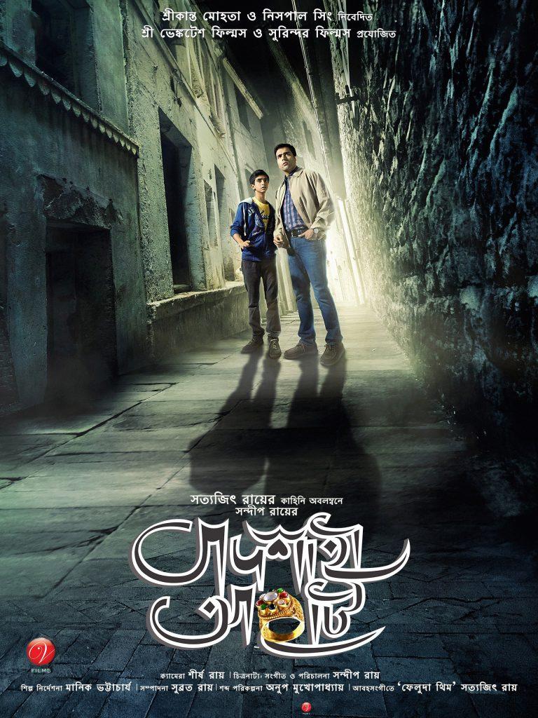 Badshahi Angti (2014) cinemabaaz.xyz