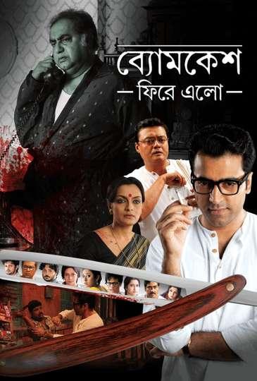 Byomkesh Phire Elo (2014) cinemabaaz.xyz