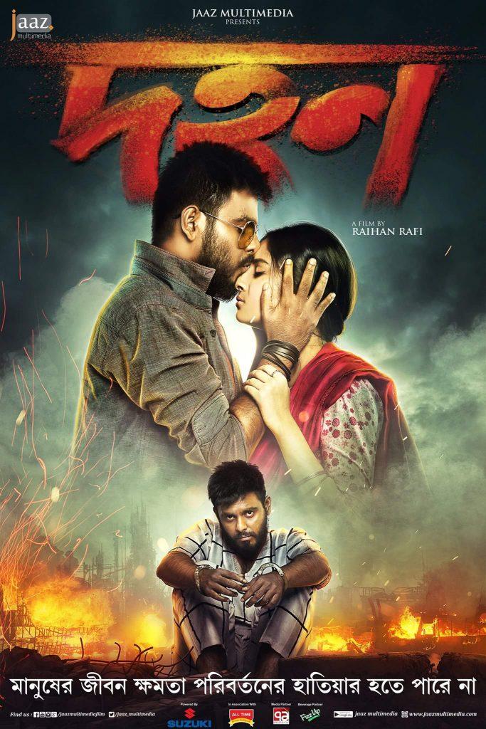 Dahan (2018) cinemabaaz.xyz