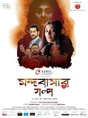 Mandobasar Galpo (2017) cinemabaaz.xyz