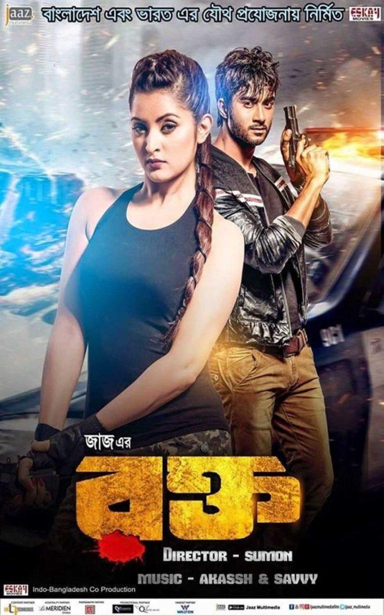 Rokto (2016) cinemabaaz.xyz
