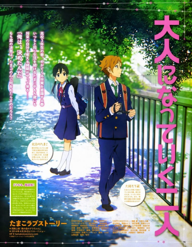 Tamako Love Story (2014) cinemabaaz.xyz
