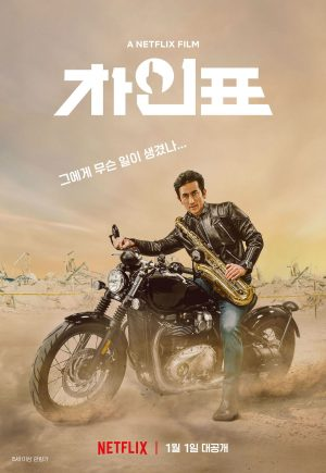 What Happened to Mr Cha? (2021) cinemabaaz.xyz