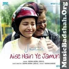 Jamun (2021) cinemabaaz.xyz