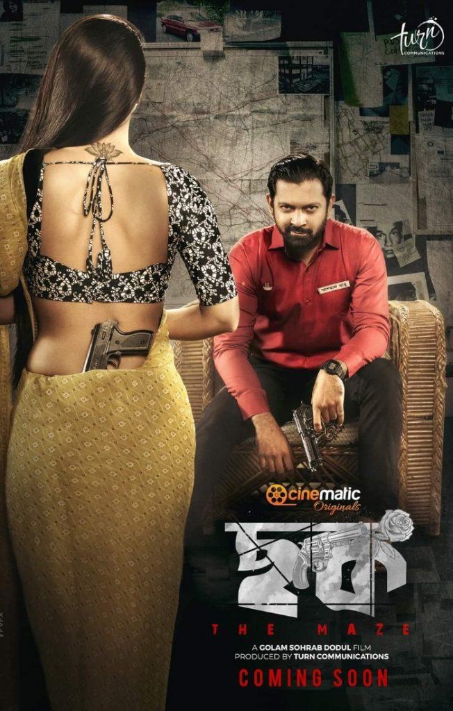 Chok (2021) ছক-cinemabaaz.xyz